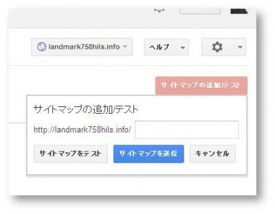 ウェブマスターツールのサイトマップ送信