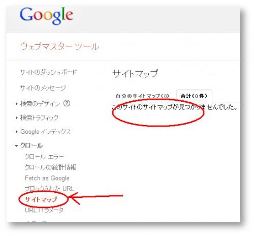 ウェブマスターツールサイトマップ①