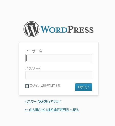ワードプレスのログイン画面です