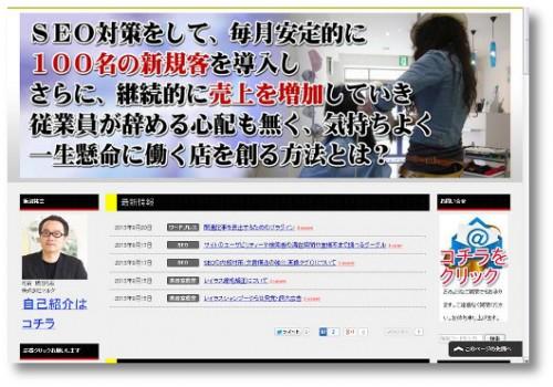 seoiinuma.comのトップページの広げた後の画像です。