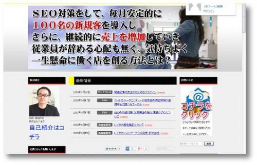 seoiinumaのトップページの画像です。