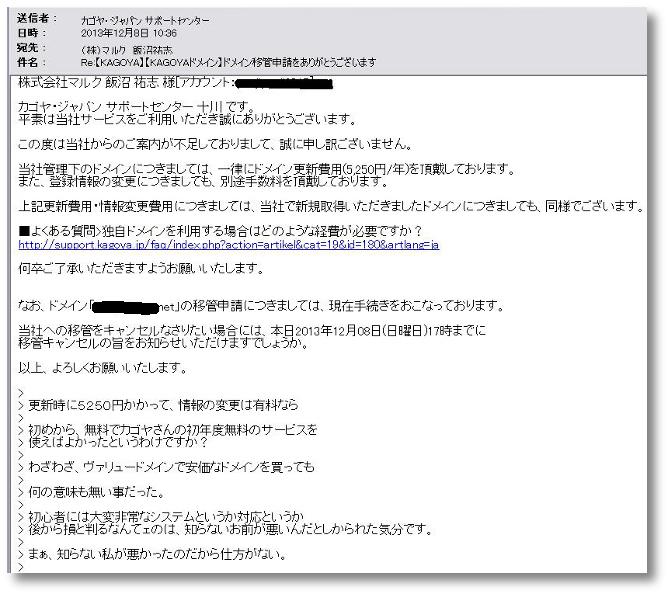 カゴヤ返信メールです。内容は謝罪文の文字です。
