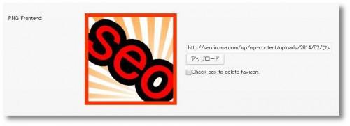 seoiinumaファビコン設定画面