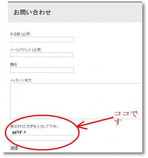 お問い合わせの文字記入の追加後の画像です。