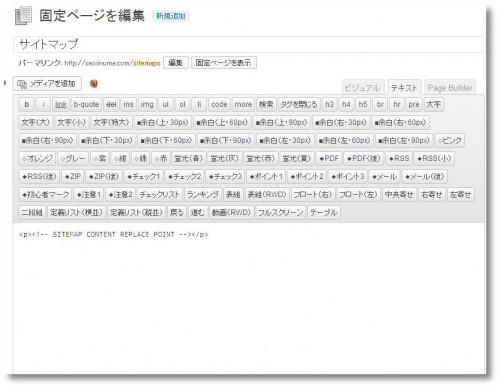固定ページのエディター画面の画像です。表題はサイトマップです。