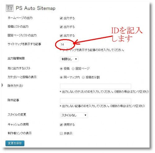 ps auto sitemapの管理画面