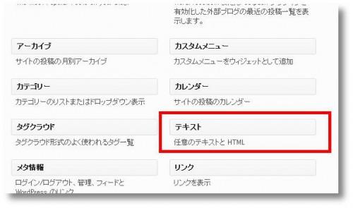 http://seoiinuma.com/wp/wp-content/uploads/2014/03/テキスト・ウィジェット-e1395396057648.jpg