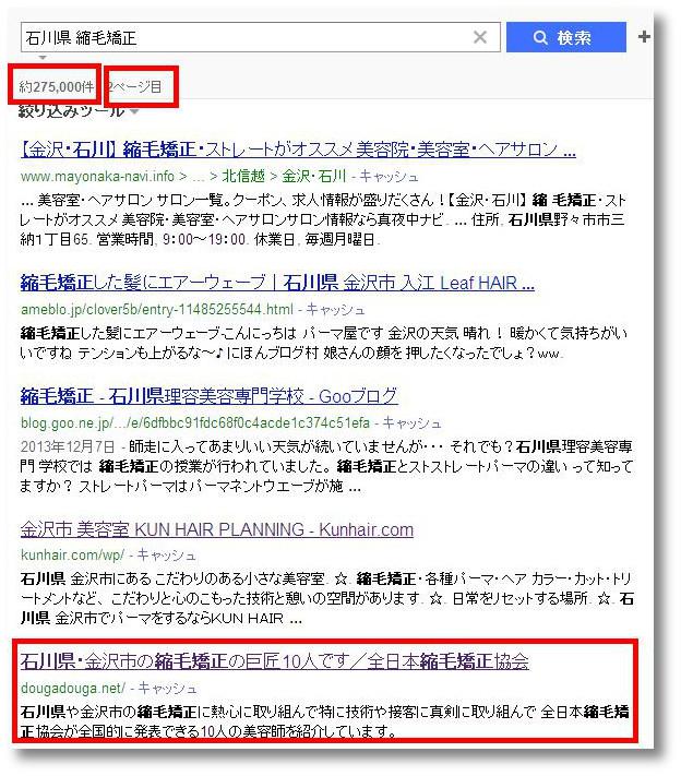 2014.3.20.石川順位.2ページ目