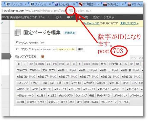 管理画面の固定ページ作成で、数字がIOになりますと赤字で書いてます。