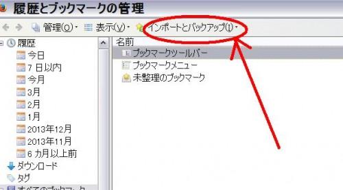 ファイヤーフォックスのインポートとバックアップをというところに赤丸がしてある画像です。