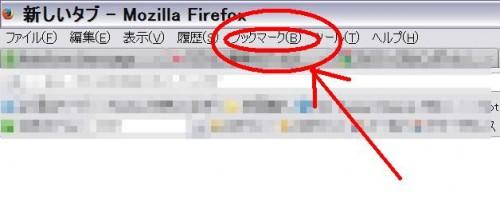 ファイヤーフォックスのブラウザの上の部分の画像です。