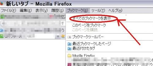 ファイヤーフォックスのすべてのブックマークを表示の文字が出ていry画像です。