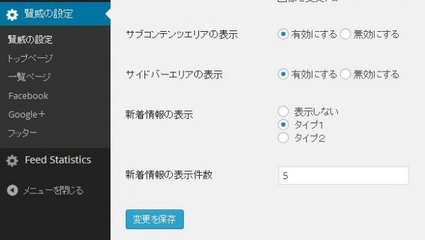 管理画面のトップ・ページの設定の画面です。