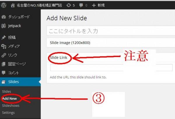 Meteor Slidesのプラグインがダッシュボードに挿入してから、Slidesをクリックして更にAddNew画像です。