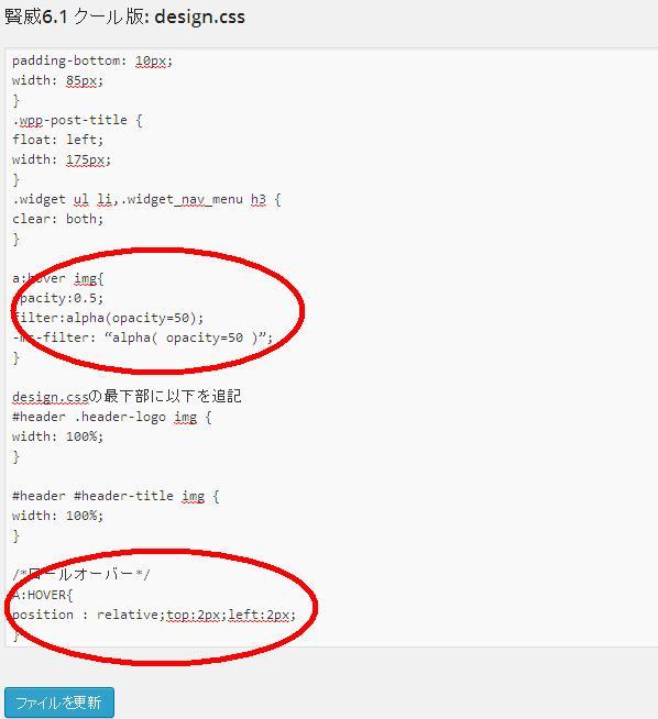 リンクバナーが光る。動く2個のCSS記述が書いてある画像です。