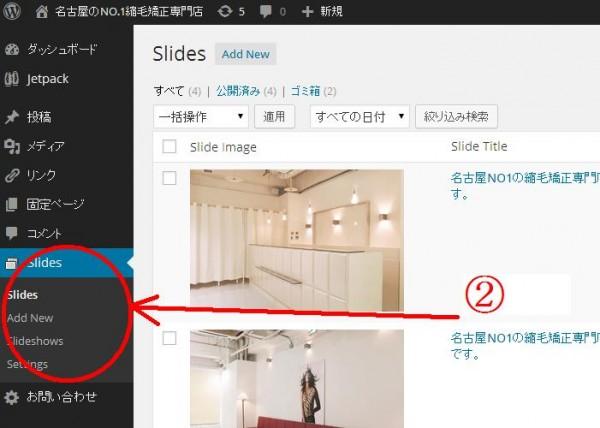 Meteor Slidesのプラグインがダッシュボードに挿入してから、Slidesをクリックした画像です。