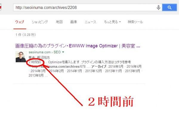 グーグルの検索窓にURLを入れてインデックスされたかどうかを調べた画像です。