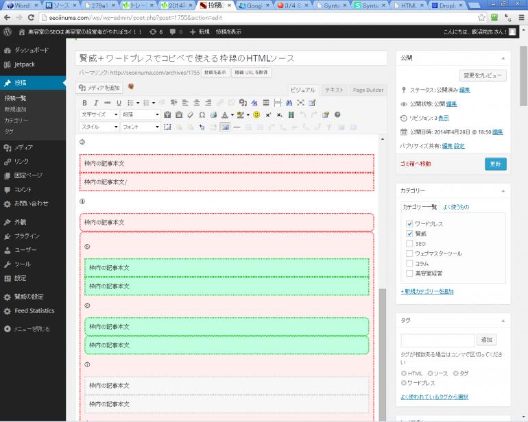 ビジュアルエディターのソースコードが変換された画像です