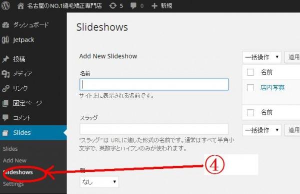 Slideshowsをクリックしたダッシュボードの中の画像です。