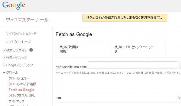 Fetch as Googleの画像です。