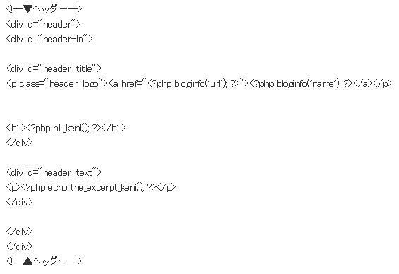h1タグを含むヘッダー画像のHTMLタグの画像です。