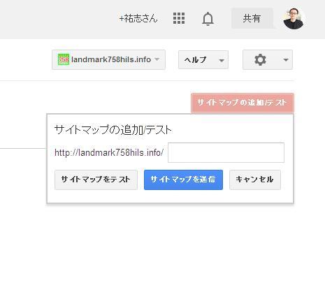 ウェブマスターツールのサイトマップを送る画面です。