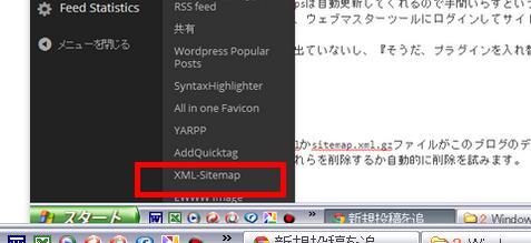 ワードプレスのプラグインXML SITEMAPの設定画面の画像です。