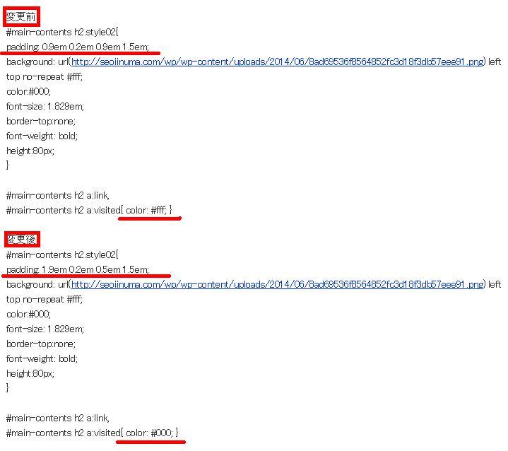 SEO対策完璧のテンプレートのh2を画像にしてパディングを編集した前と後の画像