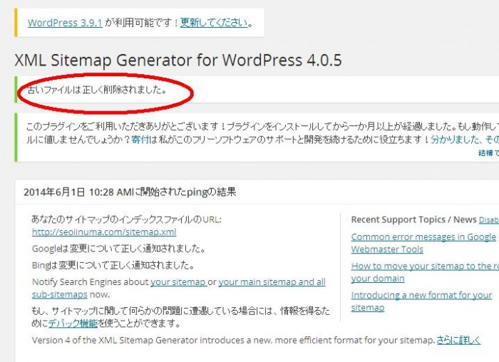 XML Sitemapの古いファイルが正しく削除されましたと表示が出た画像です。