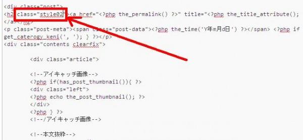 SEO内的対策済みテンプレートのindex.phpのソースコードの編集後の画像です。