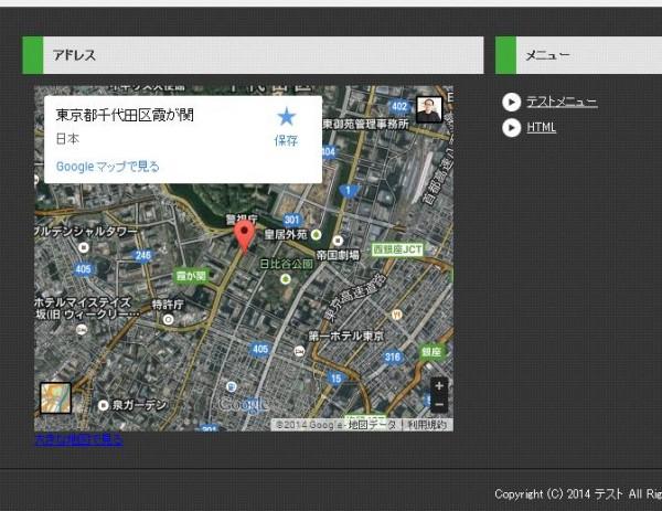 SEO内的対策完備の賢威6.1のフッターにグーグルマップを挿入した画像です。