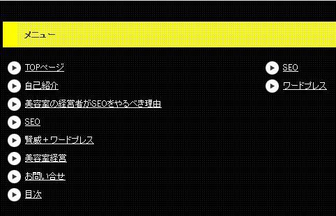 SEO賢威6.1のフッターのh3見出しの色を白から黄色に変えた画像です。