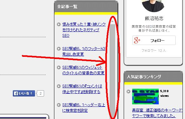 SEO賢威6.1の全記事一覧にスクロールバーを装備した後の画像です。