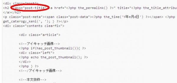 SEO内的対策済みテンプレートのindex.phpのソースコードの画像です。