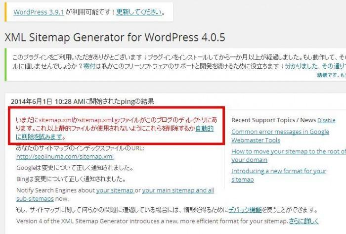 XML Sitemapの管理設定画面に赤文字が出現していた画像です。