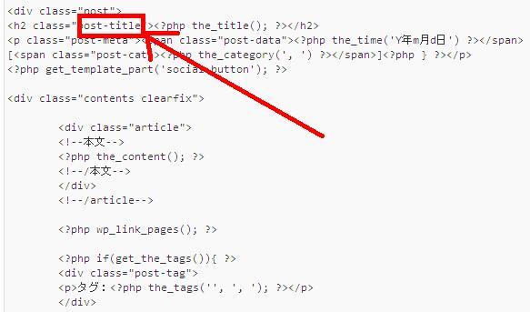 SEO内的対策のテンプレートのsingle.phpの変更前の画像です。