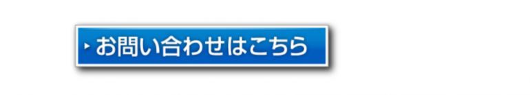 お問い合せはコチラのボタン画像です。