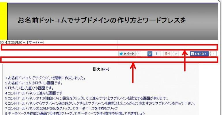 ソーシャルボタンの上と下に四角の赤枠が書いてある画像です2