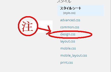 管理画面>>外観>>テーマ編集>>design.css画面の画像です。