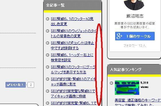 SEO賢威6.1のウィジェットの全記事一覧にスクロールバーを付ける前の画像です。
